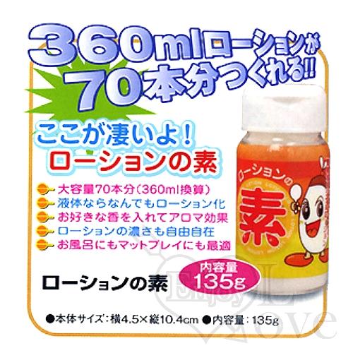 日本NPG*素 潤滑液DIY調配濃縮粉135g