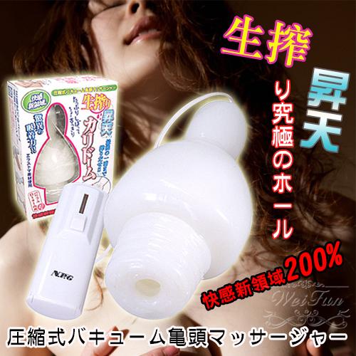 日本NPG* 龜頭昇天 – 生搾自慰器(昇天—–)