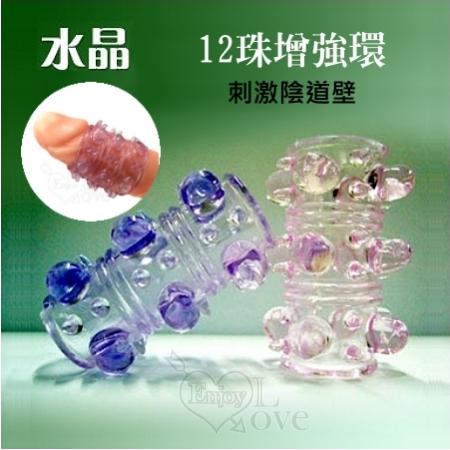 12珠增強水晶套環﹝刺激陰道壁﹞