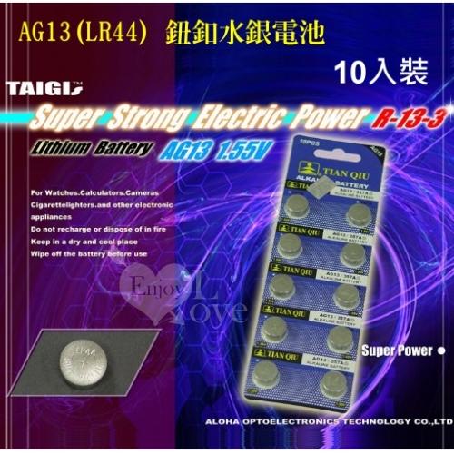 【TIANQIU】AG13、LR44 鈕釦水銀電池﹝10顆裝
