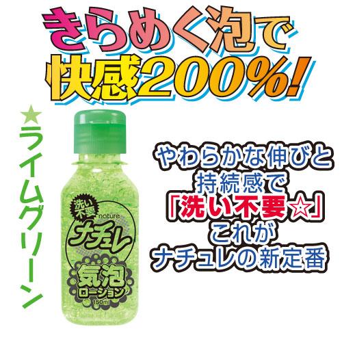日本NPG*—- -泡—–_150ml (——-)