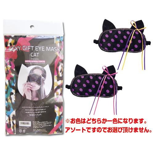 日本A-ONE*SEXY GIFT EYE MASK 可愛貓眼面具