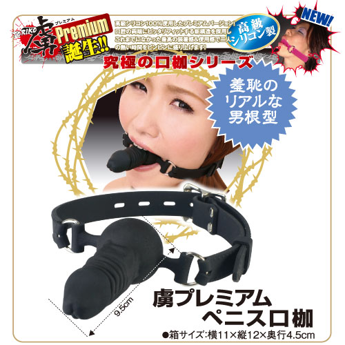日本NPG*虜—– —口枷(男根型)