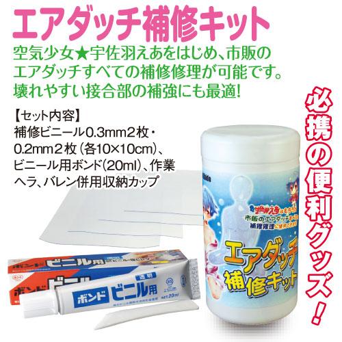 日本NPG*空氣少女充氣娃娃專用 —–補修