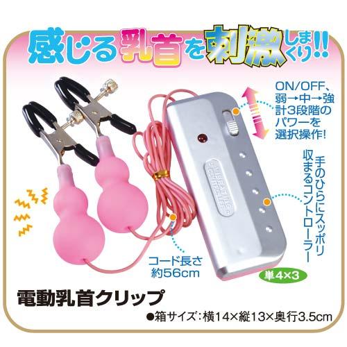 日本NPG*電動乳首—- 3段變頻刺激快
