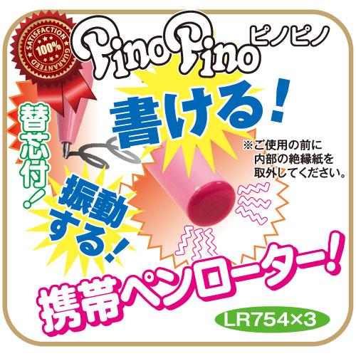 日本NPG*Pino Pino 震盪隱形筆_