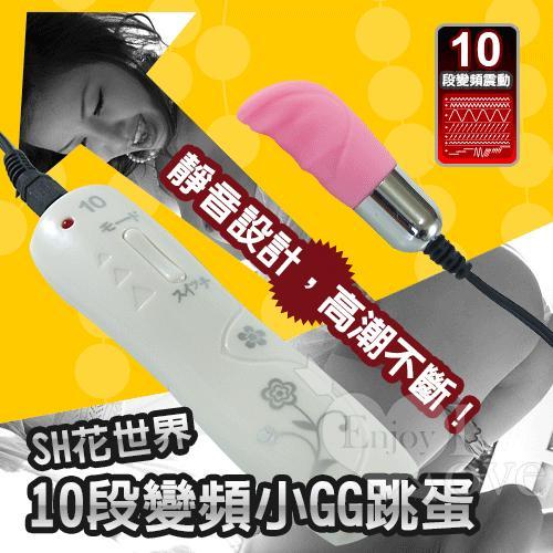 SH花世界*10段變頻小GG跳蛋﹝迷情粉