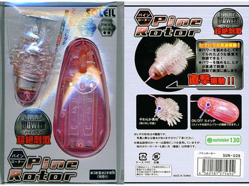 日本EXE*——- 菠蘿跳蛋 (水晶粉)