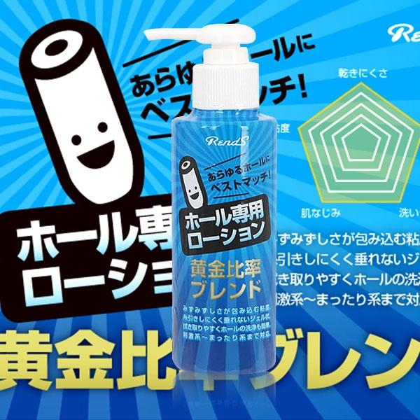 日本NPG*自慰器專用-黃金比率調和潤滑液 145ml