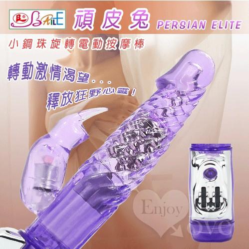 PERSIAN ELITE 頑皮兔-小鋼珠旋轉電動按摩棒﹝紫