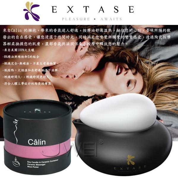 台灣Extase*Calin 禪風熱石精油蠟燭按摩組(紫戀玫瑰)