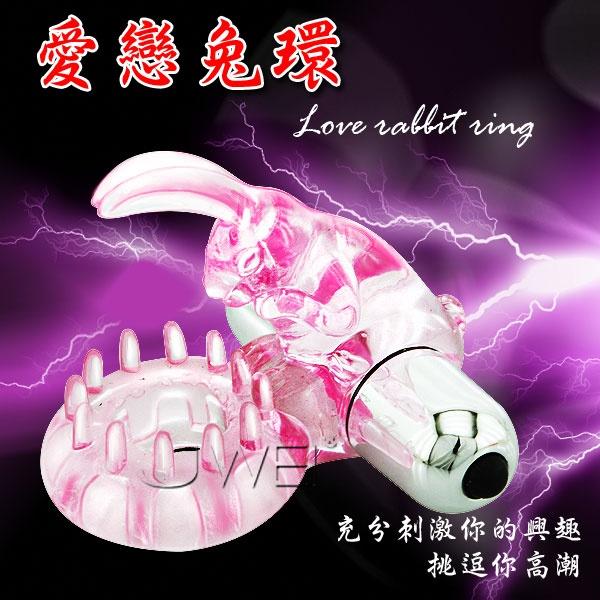 愛戀兔環.10段變頻陰蒂激震鎖精環