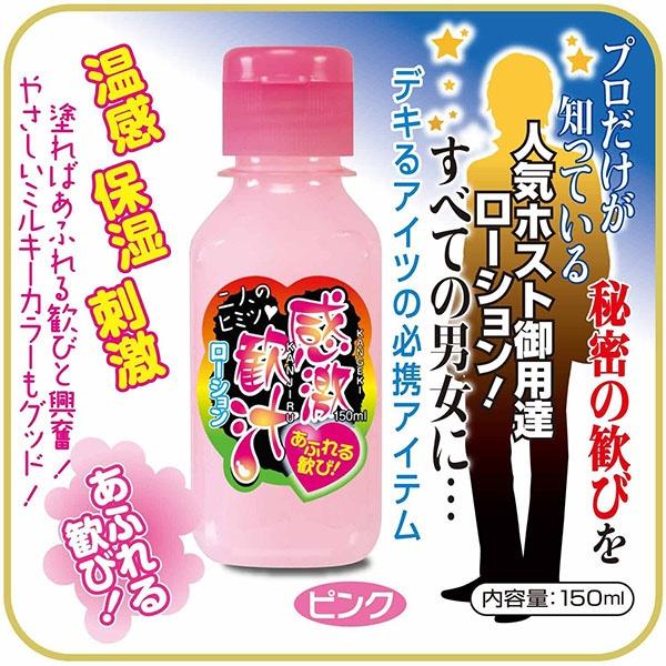 日本NPG*感激歡汁—– 150ml —
