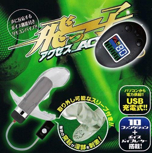 日本WINS*飛-子—- 聲控無線10段遙控蛋 ver.3