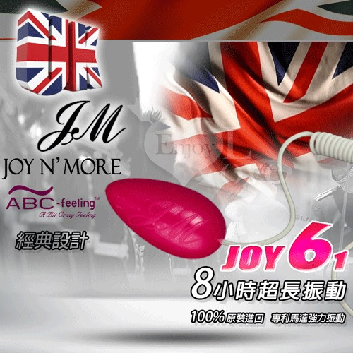 英國ABC JOY*英倫風情 卓色-經典 無縫防水靜音變頻跳蛋