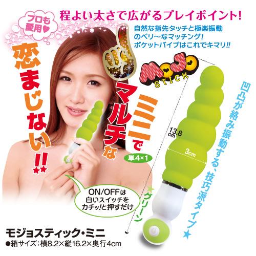 日本NPG*mini 綠色魔棒