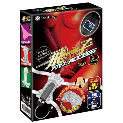 日本LOVE CLOUD*—飛-子10段變頻無線跳蛋Ver.2(USB充電式)