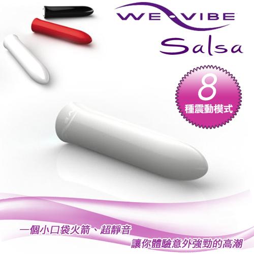 加拿大We-Vibe*Salsa 典雅色彩振動器 (白)