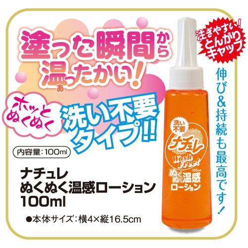 日本NPG*洗-不要.熱感長效型潤滑液 100ml