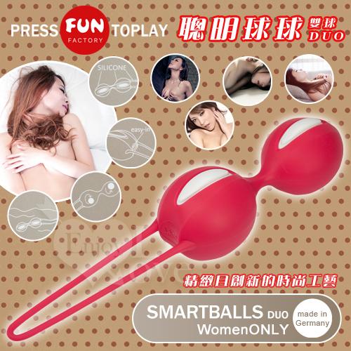 德國Fun Factory*聰明球球雙球DUO-女性情趣運動球球﹝白-紅﹞