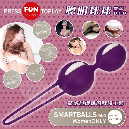 德國Fun Factory*聰明球球雙球DUO-女性情趣運動球球﹝白-紫﹞