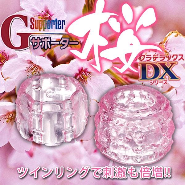 日本WINS*-DX 珍珠G點鎖精環2入裝