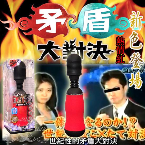 新色登場★日本MODE*denma Lady 10段變頻防水按摩棒-熱情
