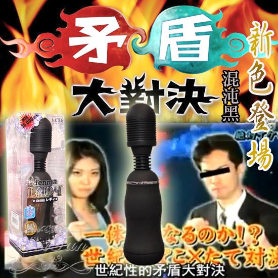新色登場★日本MODE*denma Lady 10段變頻防水按摩棒-混沌