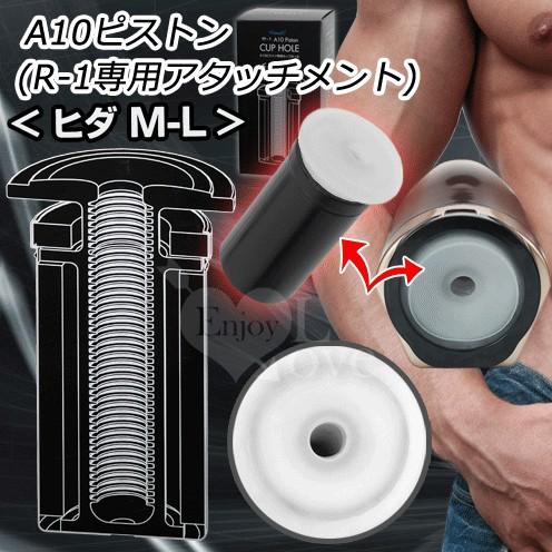 日本RENDS A10 電動強力極速抽插活塞機-專用活塞折疊杯體 M-L