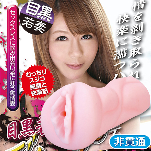 日本NPG*目-若妻———-非貫通自慰器
