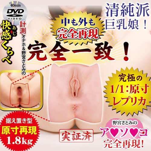 日本NPG*野宮 淫部完全 完全複製夾吸自慰
