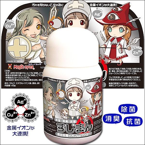 日本NPG*—- 複合金屬自慰套專用保養粉(消臭、除菌、抗菌)