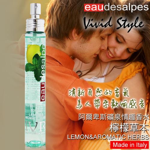 義大利eaudesaples-阿爾卑斯礦泉情趣香水-檸檬草本 75ml