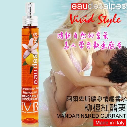 義大利eaudesaples-阿爾卑斯礦泉情趣香水-柳橙紅醋栗 75ml