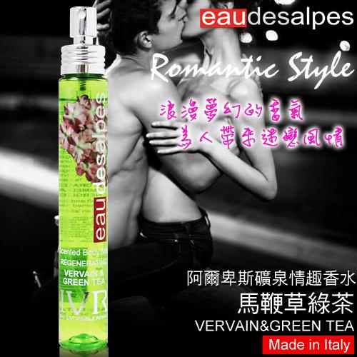 義大利eaudesaples-阿爾卑斯礦泉情趣香水-馬鞭草綠茶 75ml