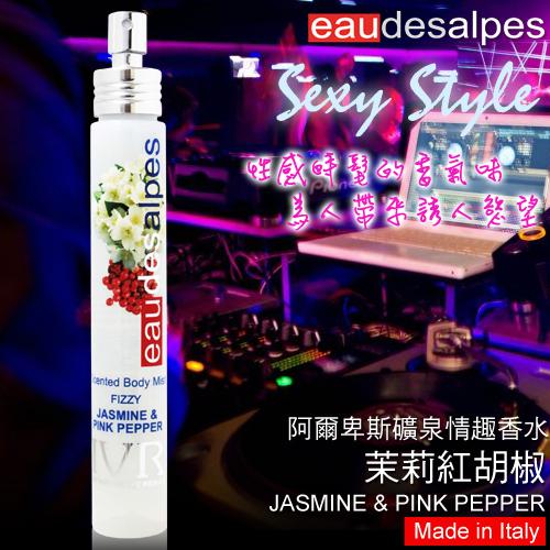 義大利eaudesaples-阿爾卑斯礦泉情趣香水-茉莉紅胡椒 75ml