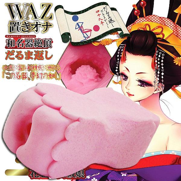 日本NPG*WAZ 置— —返-和名器絕頂自慰套