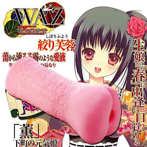 日本NPG*WAZ絞-芙蓉 和名器絕頂自慰套