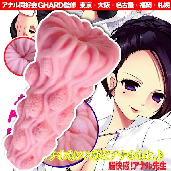 日本NPG*腸快感!—先生 後庭直腸道重現自慰器