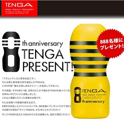 日本TENGA*8周年限量版黃金紀念杯