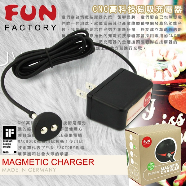 德國FUN FACTORY*CNC高科技磁吸充電器