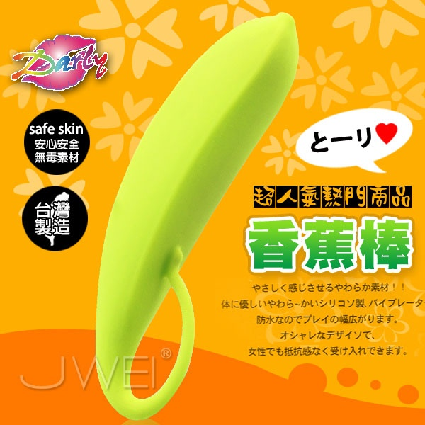 香蕉棒-超柔細觸感高級安全素材自慰棒