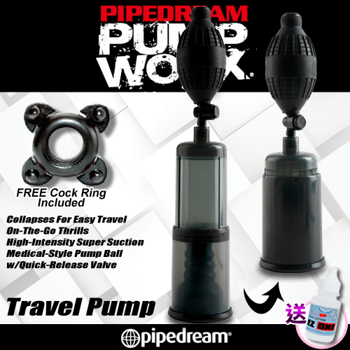 美國PIPEDREAM*PUMP可伸縮型真空訓練吸引器(附鎖精環)