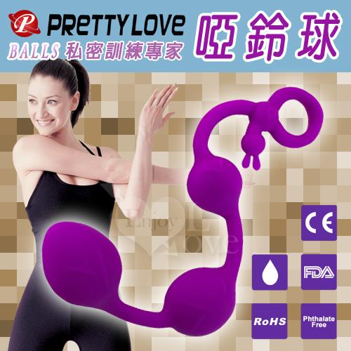 PRETTY LOVE-BALLS 私密訓練專家女陰啞鈴球﹝二﹞