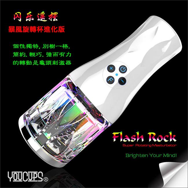 英國YouCups*Flash Rock 閃樂搖擺36段變頻-充電式繽紛炫彩旋風機