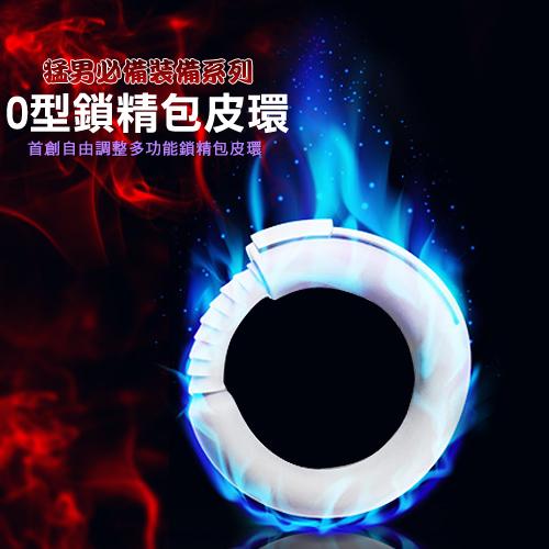 O型雙功能鎖精包皮環 出口用高品質