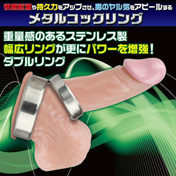 日本WINS*流星-重量感金屬陰莖套環-2(同志愛用裝飾品)