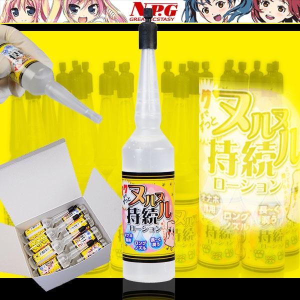 滿1000元贈品*日本持—— 長效保濕型潤滑液30ml