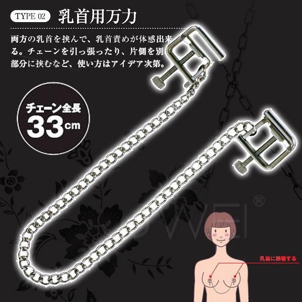 日本A-ONE*Bodnacce SM系列-Type02 掛鍊乳夾