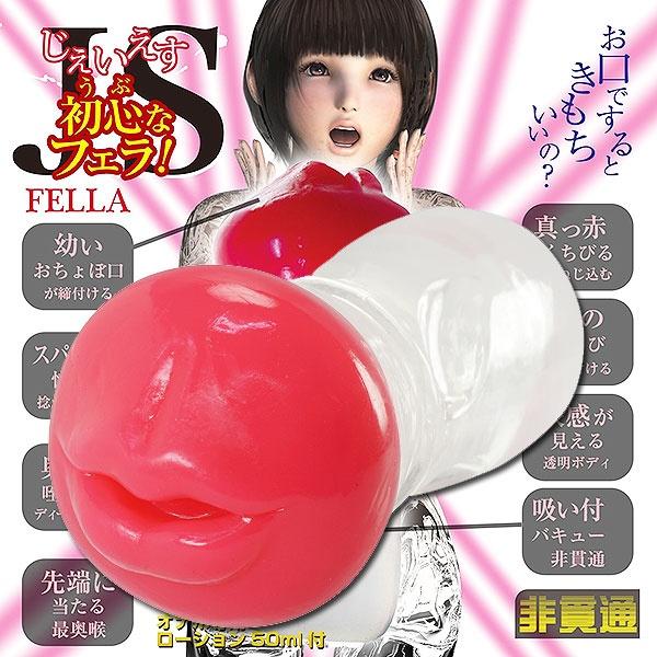 日本NPG*非實在少女 JS-初心—- 果凍透明軟膠自慰器(口)